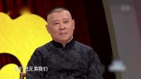 《快乐生活》高峰栾云平德云社相声专场完整版 视频大全 高清在线观看