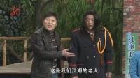 《象牙山好声音》赵本山的徒弟宋晓峰小品大全视频在线观看 引观众爆笑