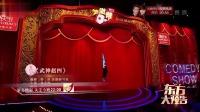 《武神赵四》崔大笨小品视频大全高清在线观看 全程笑不停
