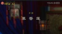 评剧《秦香莲》主演 王平 孙路阳 孔继光