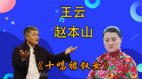 二人转《十唱裙钗女》赵本山的亲女徒弟王云演唱
