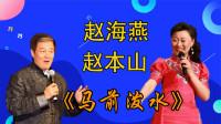 二人转选段《马前泼水》 赵海燕唱