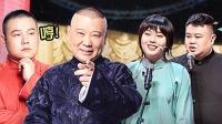《欢乐喜剧人 第七季》 第20210124期 岳云鹏李雪琴在线抢孙越
