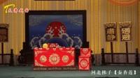 河北梆子《秦香莲》下部 主演 金玉芳 王廷俊 张晓明 刘红雁