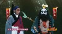 京剧《野猪林》选段 王平 杨赤演唱