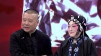 《幸福来敲门 天津卫视 2021》 第20210112期 隔三十年郭德纲与老前辈再同台