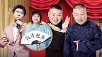 《欢乐喜剧人 第七季》 第20210131期 德云社为欢乐人破例退票