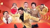 《王牌对王牌 第六季》 第20210212期 王宝强宋小宝爆笑踢馆