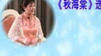 沪剧 《秋海棠 放书本》 演唱 �切∶� 李建华