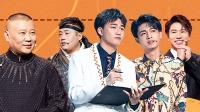 《欢乐喜剧人 第七季》 第20210216期 会员版郭德纲调侃爱徒