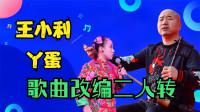 二人转《中国美》王小利和唱 配合的太默契了