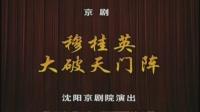 京剧《穆桂英大破天门阵》主演  李静文 沈阳京剧院演出
