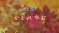 京剧《金玉奴 棒打薄情郎》主演 陈静 张兵