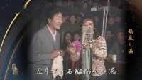 评剧《花为媒》报花名 赵丽蓉 谷文月演唱