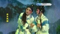芗剧《金玉良缘》4