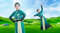 糖豆广场舞课堂《两座山》优美的蒙古舞教学