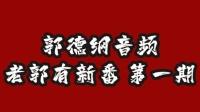 老郭说三国第一期  音频版