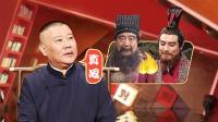 《老郭有新番 第一季》 第20210712期 下 董卓火烧洛阳城