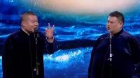《欢乐集结号 2021》 第20210821期 泰坦尼克桥段再现 方言演绎致敬经典