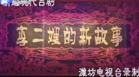 吕剧《李二嫂的新故事》全剧