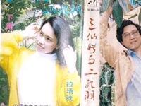 二人转《三仙姑与二孔明》吉林省民间艺术团演出