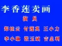 二人转《李香莲卖画》辽源红旗曲艺厅演出